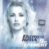 Екстра Нина - 9-ят елемент -