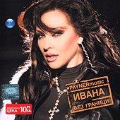 Ивана - Без граници - DVD -