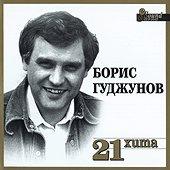 Борис Гуджунов - 21 хита - албум
