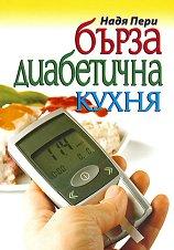 Бърза диабетична кухня -