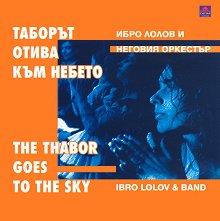 Ибро Лолов - Таборът отива към небето - албум
