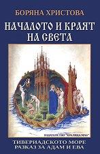 Началото и краят на света. Тривериадското море - Боряна Христова -