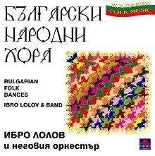 Ибро Лолов - Български народни хора - албум
