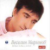 Веселин Маринов - Избрах за Вас с любов - албум