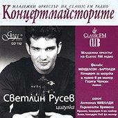 Концертмайсторите - Светлин Русев - цигулка - албум