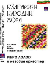 Ибро Лолов и неговия оркестър - албум