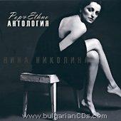 Нина Николина - Поп и етно антология - албум