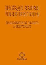 Накъде върви човечеството: Познанието за расите и културите - Стефан Калайджиев -