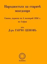 Народността на старите македонци - Д-ръ Ганчо Ценовъ -