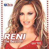 Рени - The Best - 2CD -
