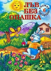 Лъв без опашка - Ангел Каралийчев -