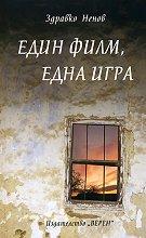 Един филм, една игра - Здравко Ненов -