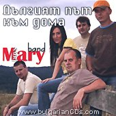 Мери Бойс Бенд - Дългият път към дома - албум