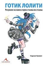 Готик лолити - рисуване на манга герои стъпка по стъпка - Серхио Гуинот - продукт