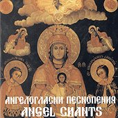Ангелогласни песнопения - 2 - компилация