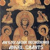 Ангелогласни песнопения - част 2 -