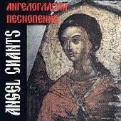 Ангелогласни песнопения - част 1 - албум