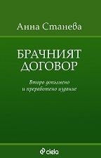 Брачният договор - Анна Станева -