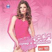 Надя - Супер е животът - албум