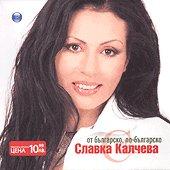 Славка Калчева - От българско, по-българско -