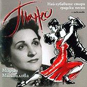 Мария Михайлова - Танго - Най-хубавите стари градски песни - албум