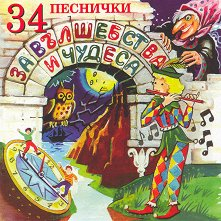 34 песнички за вълшебства и чудеса - компилация
