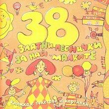 38 златни песнички за най-малките - компилация