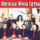 Виевска фолк група - Родопски звън 2004 - албум