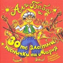 Али Баба и 30-те златни песнички на Мария -