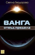 Ванга: Отвъд предела - Светла Теодорова -