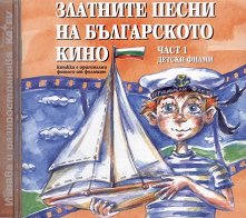 Златните песни на българското кино: част 1 - Детски филми - албум