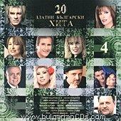 20 златни български хита: 4 - албум