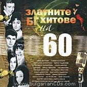 Златните БГ хитове на 60 - албум