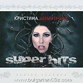 Кристина Димитрова - албум