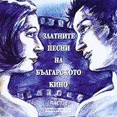 Златните песни на българското кино - част 2 - албум
