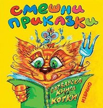 Смешни приказки - Димитър Инкьов - албум