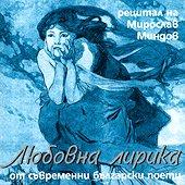 Мирослав Миндов - Любовна лирика от съвременни български поети - компилация