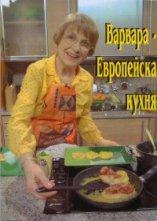 Европейска кухня от Варвара -