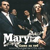 Мери Бойс Бенд - Само за теб - албум