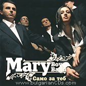 Мери Бойс Бенд - Само за теб -