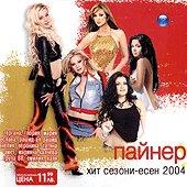 Пайнер Хит Сезони - Есен 2004 -
