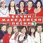 Вечни македонски песни - 3 -
