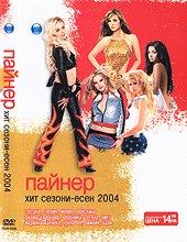 Пайнер Хит Сезони - Есен 2004 - DVD - компилация