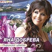 Яна Добрева - Пиринско цвете -