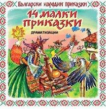 Български народни приказки: 14 малки приказки - албум