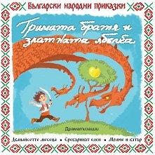 Български народни приказки: Тримата братя и златната ябълка - албум