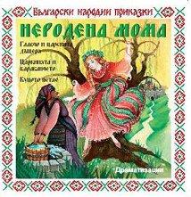 Български народни приказки: Неродена мома - албум