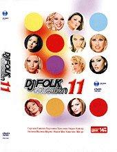 DJ Folk Collection - 11 - компилация