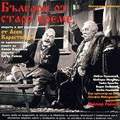 Българи от старо време - Операта - 2 CD -