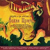 Прилепът - Оперета - 2 CD - компилация